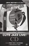 EMiKO VOiCE&SUGADAIRO / 上野の杜、真夏の午後のジャズ!2012 CUTE JAZZ LIVE! PHASE DUO EMiKO VOiCE&SUGADAIRO [紙ジャケット仕様] [CD] [アルバム] [2013/06/23発売]