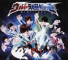 ウルトラ超特急 / Starlight