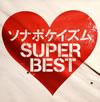 ソナーポケット / ソナポケイズム SUPER BEST