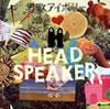 HEAD SPEAKER / 君歌アイボリー