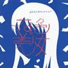 SAKANAMON / 花色の美少女