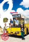 かりゆし58 / 8 [CD+DVD] [限定]