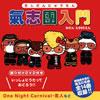 氣志團 / 氣志團入門 [CD+DVD]