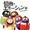 ひめキュンフルーツ缶 / 情熱、エモーション。〜REAL IDOROLL GIFT〜 [CD+DVD] [限定]