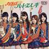 AKB48 / ハート・エレキ(Type A) [CD+DVD] [限定]