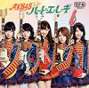 AKB48 / ハート・エレキ(Type A) [CD+DVD]