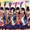 AKB48 / ハート・エレキ(Type B) [CD+DVD] [限定]