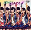 AKB48 / ハート・エレキ(Type B) [CD+DVD]