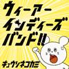 キュウソネコカミ / ウィーアーインディーズバンド!!