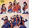 AKB48 / ハート・エレキ(Type 4) [CD+DVD]