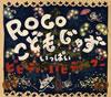 ROCO / こどもじゃず いっぱい〜ビビディ・バビディ・ブー [紙ジャケット仕様] [CD+DVD]