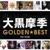 大黒摩季 / ゴールデン☆ベスト [限定] [CD] [アルバム] [2013/11/27発売]