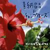 喜納昌吉&チャンプルーズ / ゴールデン☆ベスト EMI YEARS [限定] [CD] [アルバム] [2013/11/27発売]