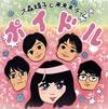 大森靖子と来来来チーム / ポイドル [紙ジャケット仕様] [CD] [アルバム] [2013/11/09発売]