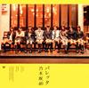 乃木坂46 / バレッタ