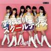 SPATIO / すれ違いスクールデイズ / ミラーボール☆パパ [CD] [シングル] [2013/11/09発売]