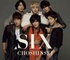 超新星、ニュー・アルバム『SIX』が初のオリコンデイリー1位を獲得