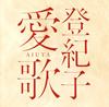 加藤登紀子 / 登紀子 愛歌 AIUTA [2CD] [CD] [アルバム] [2013/12/04発売]