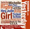 弦楽四重奏による「Yesterday」 マティアス・ムジクム・カルテット [CD] [アルバム] [2013/12/25発売]