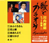 """森進一 / """"歌とカラオケ""""スペシャル 川内康範ヒット曲集(1) [CD] [シングル] [2013/12/18発売]"""