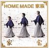 HOME MADE 家族 / 家宝〜THE BEST OF HOME MADE 家族〜 [CD] [アルバム] [2014/01/08発売]