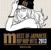 MANHATTAN RECORDS(R) BEST OF JAPANESE HIP HOP HITS 2013 MIXED BY DJ ISSO [CD] [アルバム] [2013/11/27発売]