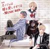 「カノジョは嘘を愛しすぎてる」-MUSIC BOX-