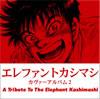 エレファントカシマシ カヴァーアルバム2〜A Tribute to The Elephant Kashimashi〜
