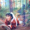 尾崎亜美 / 時間地図 [紙ジャケット仕様] [HQCD] [廃盤] [アルバム] [2014/01/15発売]