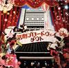 ダウト / 活劇ブロードウェイ [CD+DVD] [限定]