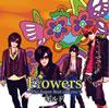 ギルド / Flowers〜The Super Best of Love〜 [CD+DVD] [限定]