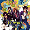 ギルド / Flowers〜The Super Best of Love〜