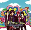 ギルド / Flowers〜The Super Best of Love〜 [CD+DVD]