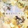PENICILLIN / 瑠璃色のプロヴィデンス [CD+DVD] [限定]