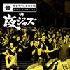 BETHLEHEMの夜ジャズ Compiled by Tatsuo Sunaga [CD] [アルバム] [2014/03/12発売]