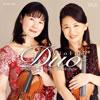 無伴奏ヴァイオリン・デュオ 漆原啓子、漆原朝子(VN) [CD] [アルバム] [2014/03/21発売]