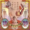 犬神サアカス團 / 青少年のための犬神入門 [2CD] [CD] [アルバム] [2014/05/21発売]