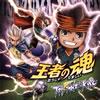 T-Pistonz+KMC / 王者の魂 [CD+DVD] [CD] [シングル] [2014/05/28発売]