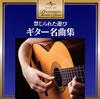 禁じられた遊び〜ギター名曲集 イエペス、セルシェル(G) [2CD] [CD] [アルバム] [2014/06/25発売]