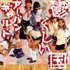 アーバンギャルド / 鬱くしい国 [CD+DVD] [限定] [CD] [アルバム] [2014/06/18発売]