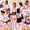 アーバンギャルド / 鬱くしい国 [CD] [アルバム] [2014/06/18発売]