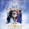 『アナと雪の女王』エルサ役イディナ・メンゼル、初来日公演に日本武道館での追加公演が決定