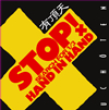 有頂天 / STOP!HAND IN HAND SERCH FOR 1 / 3 [CD+DVD] [CD] [アルバム] [2014/05/21発売]