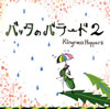 KingrassHoppers / バッタのバラード2