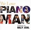 We Love PIANO MAN トリビュート・トゥ・ビリー・ジョエル