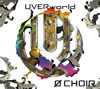 UVERworld / 0 CHOIR [CD+DVD] [限定]