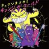 キュウソネコカミ / チェンジ ザ ワールド [CD+DVD] [限定]