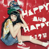 トミタ栞 / HAPPY AND HAPPY