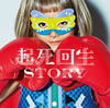THE ORAL CIGARETTES / 起死回生STORY