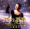 美輪明宏 / 愛の讃歌〜エディット・ピアフに寄せて〜 [CD] [アルバム] [2014/07/23発売]